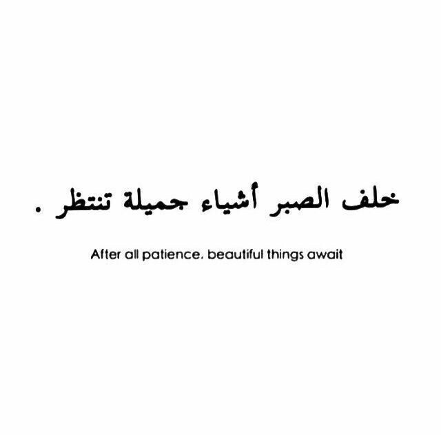 Tattoo Ideas Quotes In Arabic: Best 25+ Arabic Quotes Ideas On Pinterest