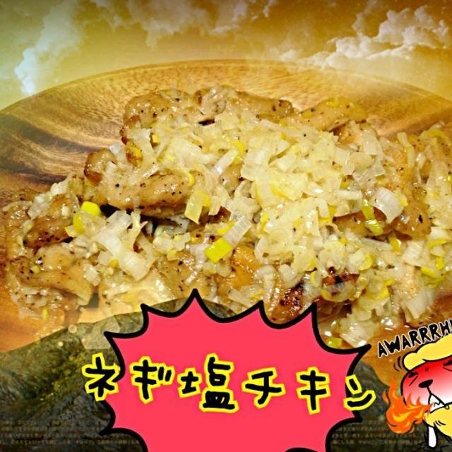 ネギ塩豚丼を鶏肉使って ネギ塩チキンにしました  簡単でお酒にもあって美味しいので✨時々作ります - 6件のもぐもぐ - お酒に合うネギ塩チキン by ikumiki