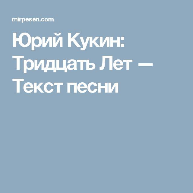 Юрий Кукин: Тридцать Лет — Текст песни