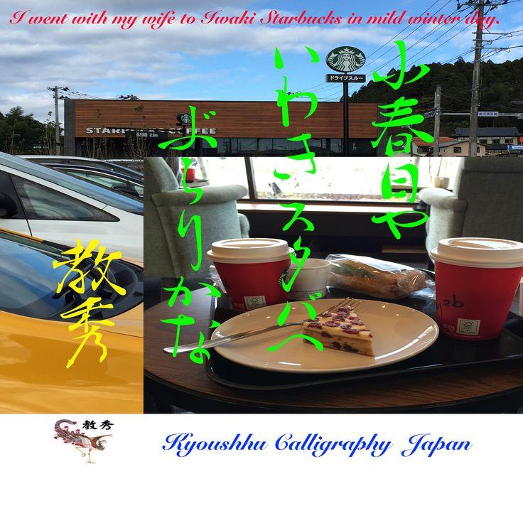 おはようございます。ようやく、いわきスタバ デビューできました。妻といっしょにいきました。キャラメルラテを注文し、サンドイッチを食べました。圧倒的に若い人が多かったです。常磐高速道路の友部インター以来のスタバ入りとなりました。 https://www.youtube.com/user/Kyoushhu 書道 教秀 Japan