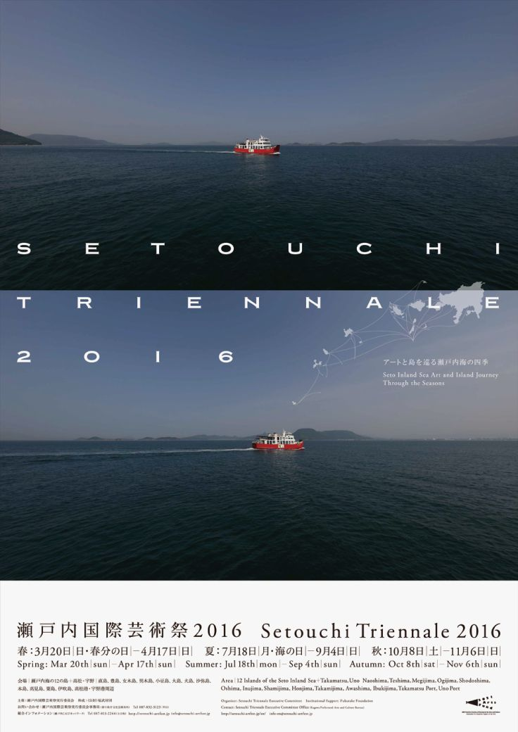 瀬戸内国際芸術祭は、美しい瀬戸内海の島々を舞台に3年に一度開催される現代アートの祭典です。