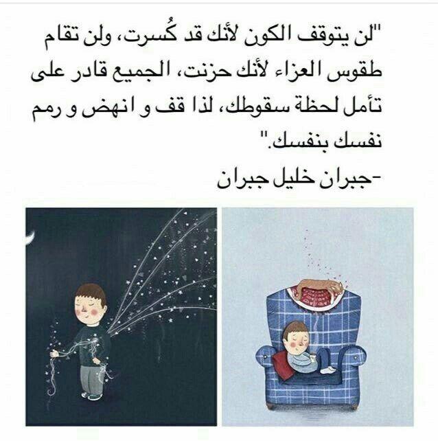 لن يتوقف الكون Words Quotes Arabic Quotes Wisdom Quotes Life
