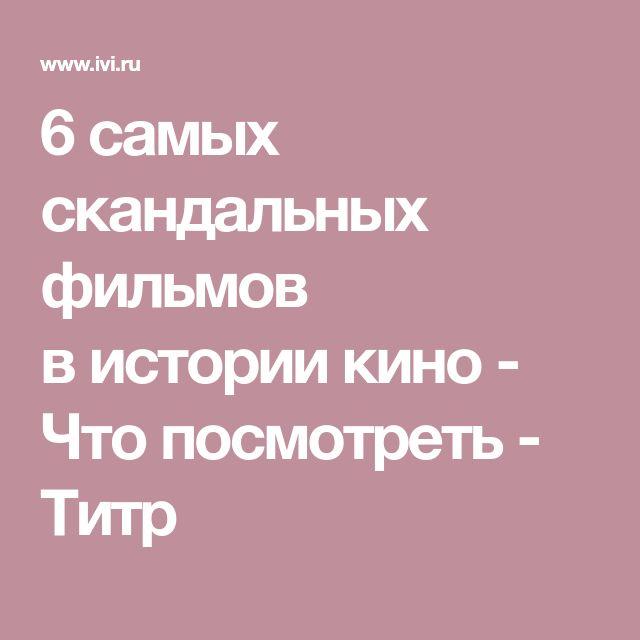 6самых скандальных фильмов вистории кино - Что посмотреть - Титр