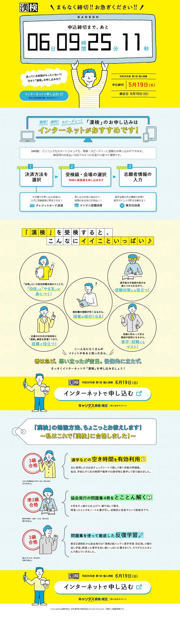 漢字検定【サービス関連】のLPデザイン。WEBデザイナーさん必見!ランディングページのデザイン参考に(かわいい系)