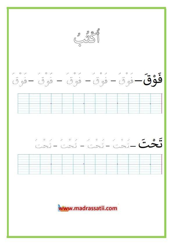 تنظيم الفضاء فوق تحت مع تمارين خط موقع مدرستي Arabic Worksheets Words Math
