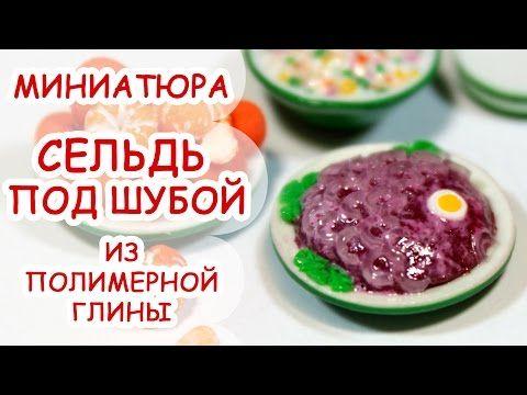 Dressed herring salad ◆ Polymer clay Miniature Tutorial - YouTube