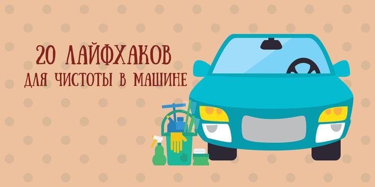20 лайфхаков, которые сделают вашу машину такой чистой, какой она ещё никогда не была - https://lifehacker.ru/2016/12/30/20-car-hacks/