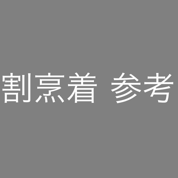 http://naniiro.jp/textile/pdf/2008/kappogi.pdf   http://naniiro.jp/textile/pdf/2010/wanpi.pdf   http://naniiro.jp/textile/pdf/2011/no17.pdf