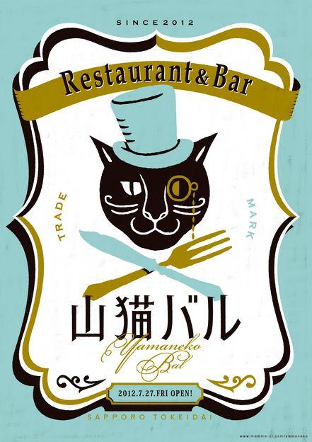 山猫バル ポスター - エイプリル