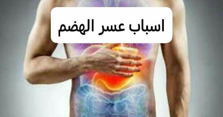 اعراض عسر الهضم و علاجه Blog Post Blog Posts