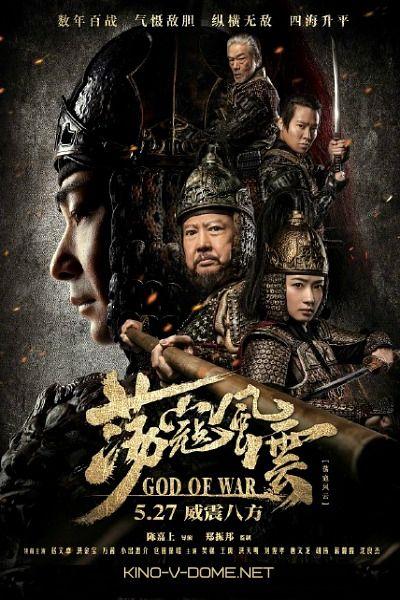 Бог войны фильм