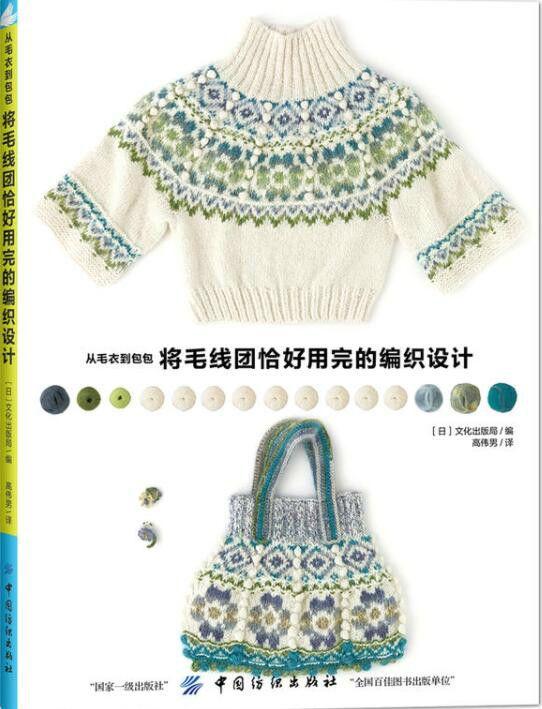 Tejer desde el suéter a la bolsa, el diseño de tejido que acaba de ...