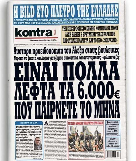 """Griechische Zeitung: """"Der BILD-Kommentar ist besser als der, den wir schreiben würden"""" http://www.bild.de/politik/ausland/griechenland-krise/diekmann-kommentar-reaktion-griechische-medien-39995908.bild.html"""