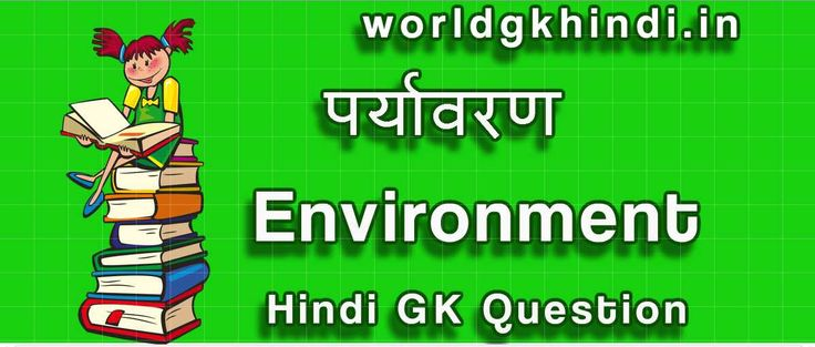 पर्यावरण Environment gk questions - http://www.worldgkhindi.in/g/%e0%a4%aa%e0%a4%b0%e0%a5%8d%e0%a4%af%e0%a4%be%e0%a4%b5%e0%a4%b0%e0%a4%a3-environment-gk-questions/
