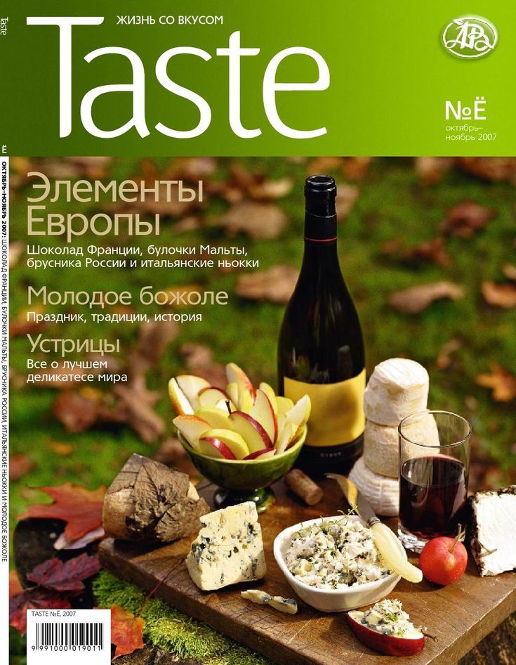 Taste #Ё for Azbuka Vkusa  Client magazine for elite supermarkets