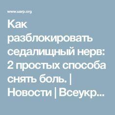 Как разблокировать седалищный нерв: 2 простых способа снять боль. | Новости | Всеукраинская ассоциация пенсионеров
