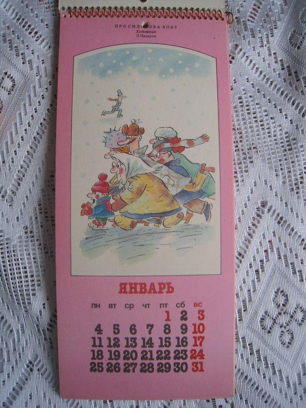 Детский календарь, 1988. Советское детство - http://samoe-vazhnoe.blogspot.ru/ #календарь_мультики #календарь_сказки