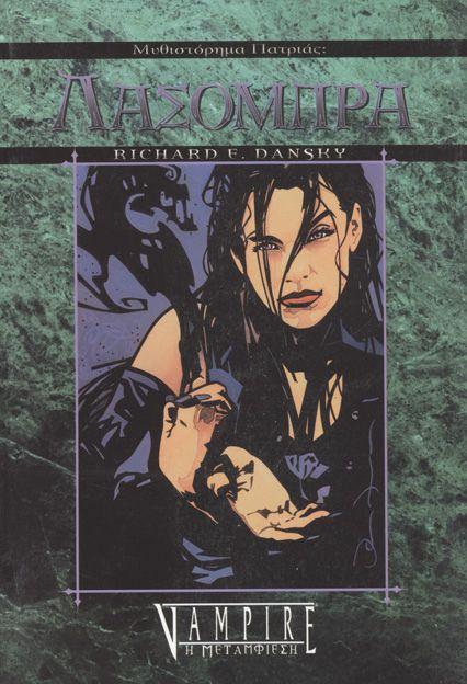 Λογοτεχνία Τρόμου :: Μυθιστορήματα Πατριάς Vampire, η Μεταμφίεση :: ΜΥΘΙΣΤΟΡΗΜΑΤΑ ΠΑΤΡΙΑΣ: ΛΑΣΟΜΠΡΑ - Εκδόσεις Φανταστικός Κόσμος