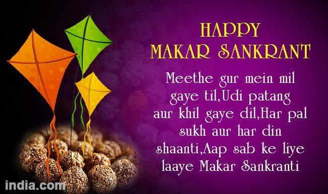 #MakarSankranti 2015 Wishes: Best Makar Sankranti SMS, WhatsApp & Facebook Messages to send Happy Makar Sankranti greetings!
