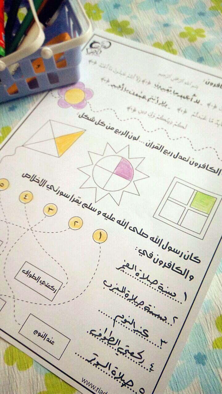 تفسير وتحفيظ سورة الكافرون للأطفال رياض الجنة Bullet Journal Learning Arabic Journal
