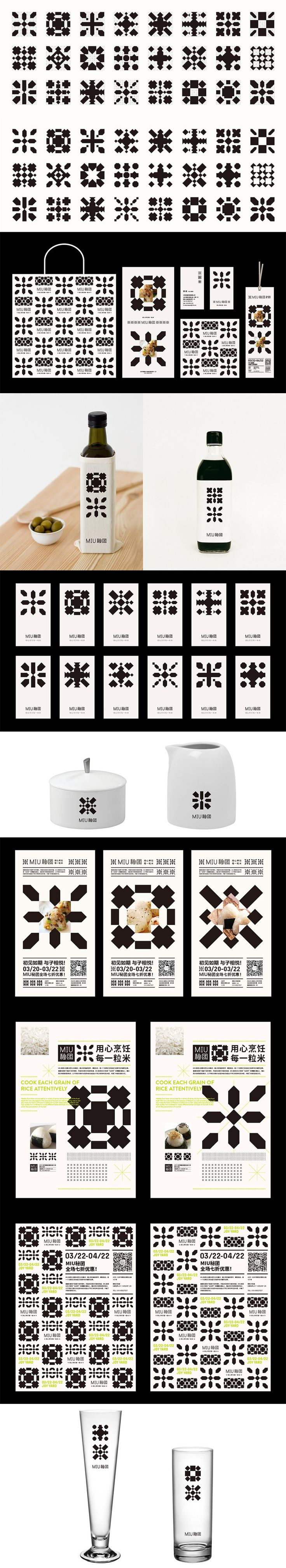 MIU premium rice packaging