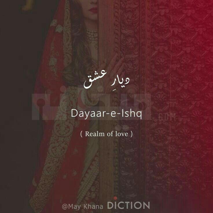 Pin Additri Vanya Hindi Words Urdu Words With Meaning Beautiful Arabic Words