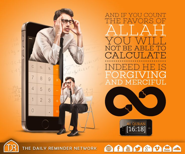 And If you count the favors of Allah, you will not be able to calculate. Indeed He is forgiving and merciful. [16:18]