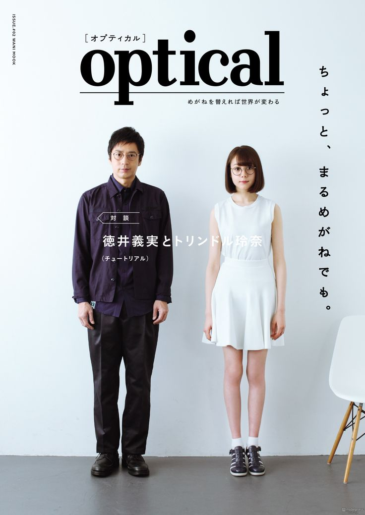 トリンドル玲奈×徳井義実、メガネ雑誌第2号