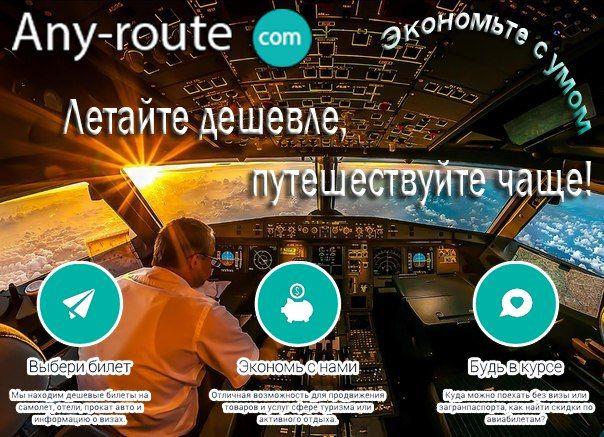 Any-route – это поиск самых дешевых авиабилетов по всему миру.