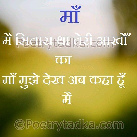 anmol vachan hindi maa