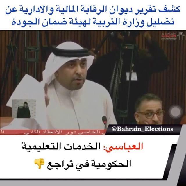 البحرين العباسي الخدمات التعليمية الحكومية فــي تراجع كشف تقرير ديوان الرقابة المالية والادارية عن تضليل وزارة التربية ل Baseball Cards Cards Baseball