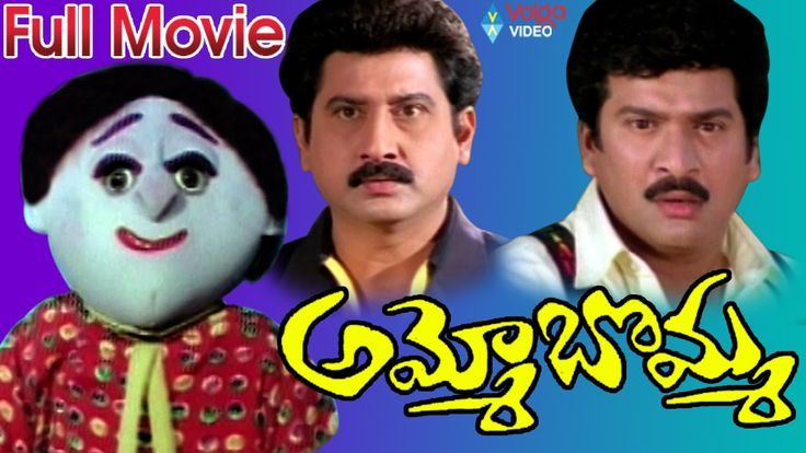 cool Ammo Bomma Telugu Full Movie   Rajendra Prasad, Jayalakshmi, Suman