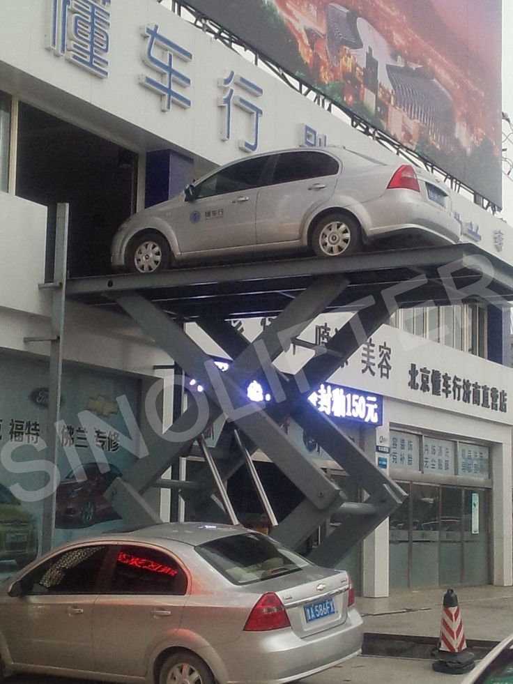 Car scissor lift can be designed according to your loved car. Travel height will be customized as actual use site. So just feel free to tell us your needs. Professional custom for you here. Email: mornf@sinicmech.com  http://sinolifter.com/stationary-scissor-lift/car-scissor-lift-2500kg.html