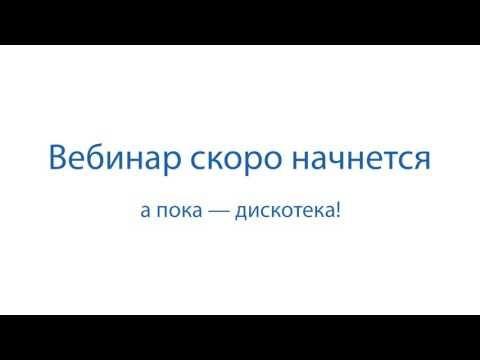 kalachevaschool.ru webinar010317 video