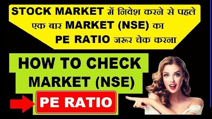 Market Rdhrd Pe Ratio Rdhreird Rez Rdzhrezrdcrdirezrdhrd Nse Rdhrez Official Website Rdkrez In Hindi By Smkc Youtu Marketing Stock Charts Financial Advisors