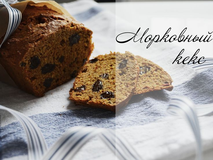 ПОЛЕЗНЫЙ МОРКОВНЫЙ КЕКС / HEALTHY CARROT CAKE