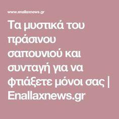 Τα μυστικά του πράσινου σαπουνιού και συνταγή για να φτιάξετε μόνοι σας | Enallaxnews.gr