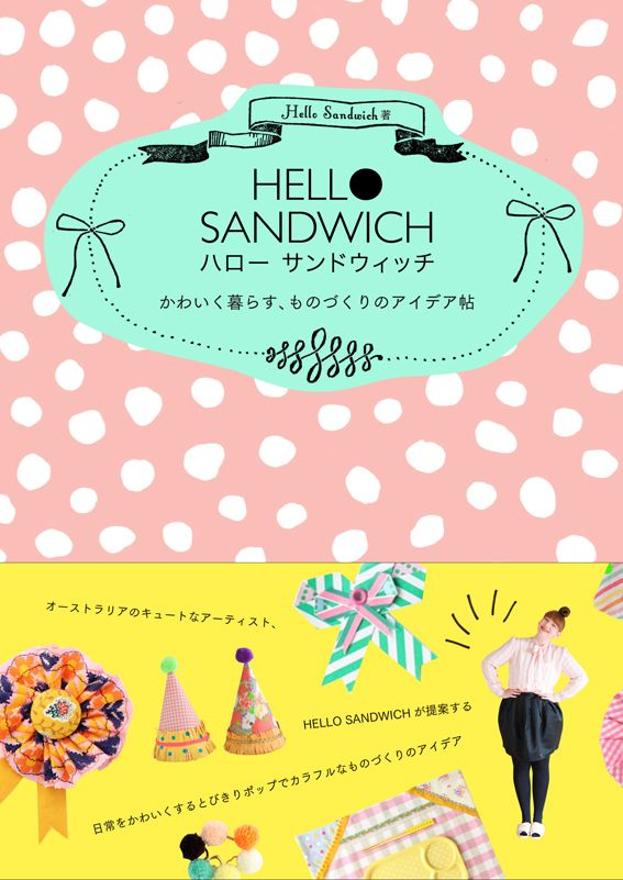 Hello Sandwiches!    My Japanese craft book is here!!! Thank you so much to my editor, the lovely and amazing Chisa-san, Boco-chan and Tuesday-san! I feel so lucky to have made this book with BNN who have always been one of my favourite Japanese publishers. You can buy it in most Japanese book stores and it will be available internationally in a few months.    HELLO SANDWICH かわいく暮らす、ものづくりのアイデア帖