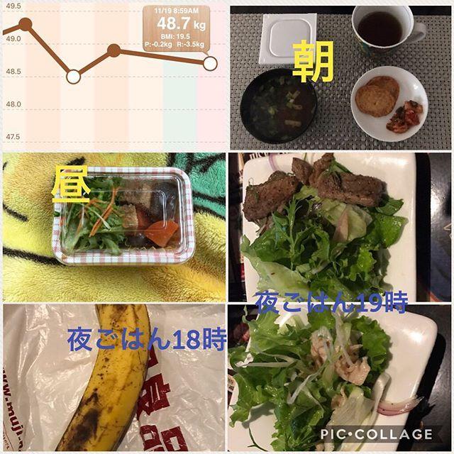 #レコーディングダイエット 11月19日 _ #朝ごはん #納豆 #さつま揚げ #キムチ #味噌汁 _ #昼ごはん #野菜 #煮物 _ #夜ごはん #バナナ #肉 #サラダ _ 今日はトーイックだったのでお昼は早かった。。やから少なめにしたら、お腹なりました笑 恥ずかしい😢 夜ごはんはバイト中に食べました〜 サラダと枝豆だけ食べて、 スナック系とか揚げ物はなしで! でもお肉はいい匂いすぎて食べました😋笑 お肉食べた方が #便秘 治る笑 _ さいきん48キロ代で定着してて嬉しいような、もっと目指したいような。。 11月中に #47kg みたいなあ ばあちゃんとパパに顎ラインシュッとしたっていわれたし、 ママにも #足痩せた って言われたのは嬉しかった😉 さいきん歩きすぎて #筋肉痛 やけど😫 _ #便秘改善 #ダイエッター #ダイエット #ダイエット記録  #痩せたい #公開ダイエット #快便 #ダイエッターさんと繋がりたい #インスタダイエット #158cm #48kg #ダイエット中 #間食なし