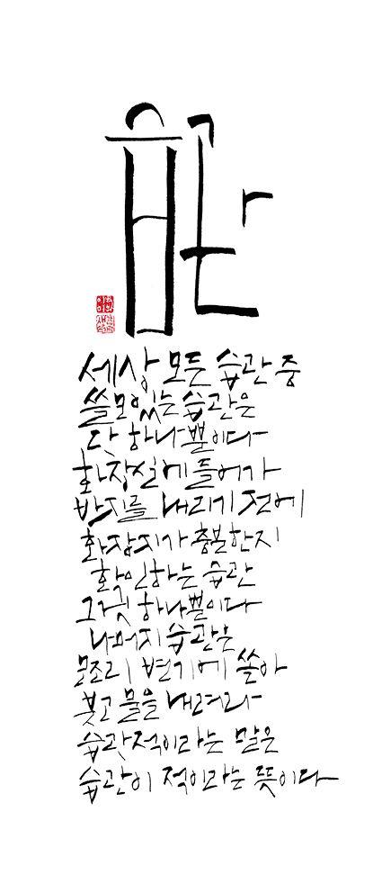 calligraphy_세상 모든 습관 중 쓸모있는 습관은 단 하나 뿐이다. 화장실에 들어가 바지를 내리기 전에 화장지가 충분한지 확인하는 습관…