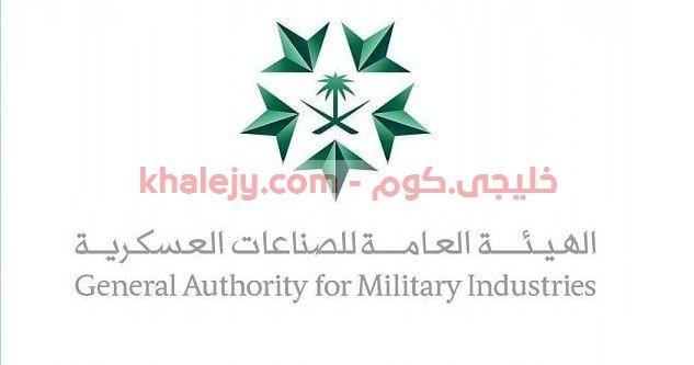 الهيئة العامة للصناعات العسكرية وظائف شاغرة في الرياض 1 Military Author