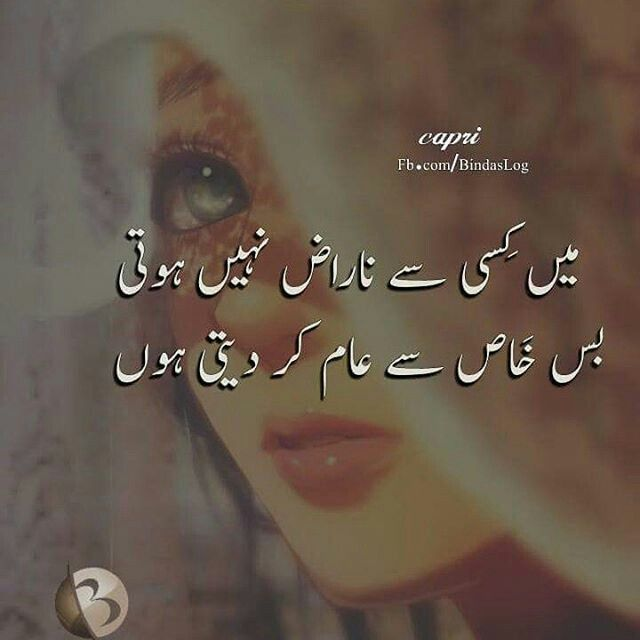 145 Best Images About Urdu Poetry Collections... On