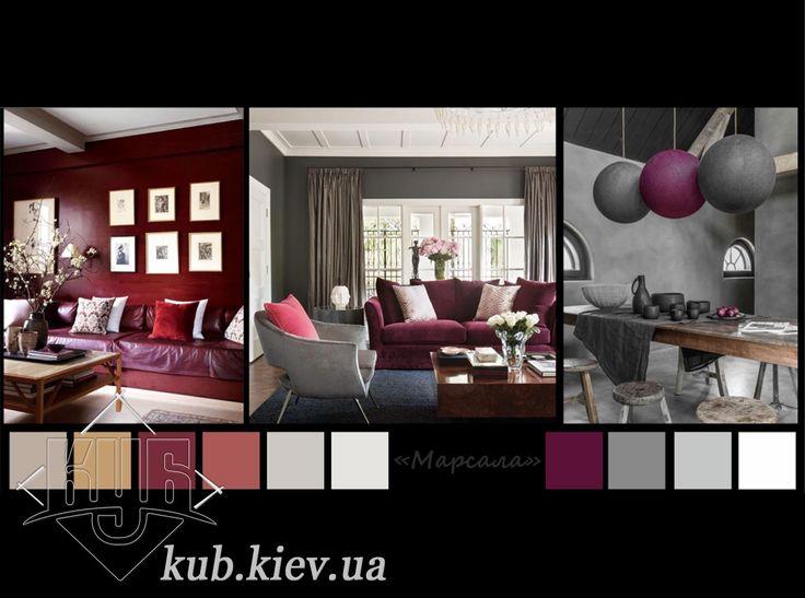 Оттенок марсала, который содержит в себе бордово-красный и коричневые тона. Такой винный цвет является несомненным трендом этого года и уместен в любом интерьере, поскольку делает его актуальным и современным. Подбирайте только стильную мебель КУБ™! http://kub.kiev.ua #КУБмебель #интерьер #магазин мебели #дизайн интерьера #дизайн2017 #купить мебель