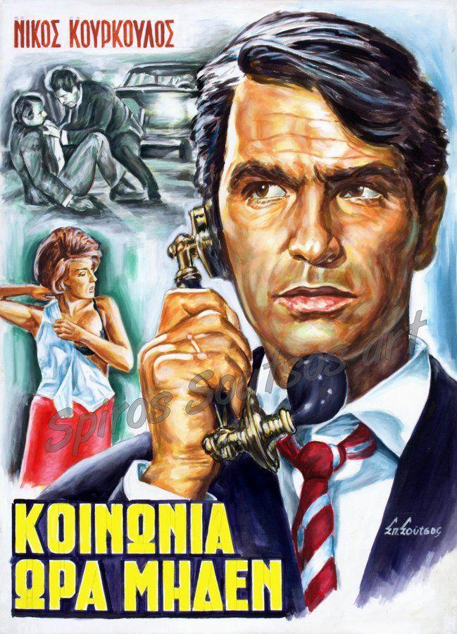 """Νίκος Κούρκουλος """"Κοινωνία Ωρα Μηδέν"""" 1966 αφίσα, πορτραίτο, αυθεντικός πίνακας ζωγραφικής"""