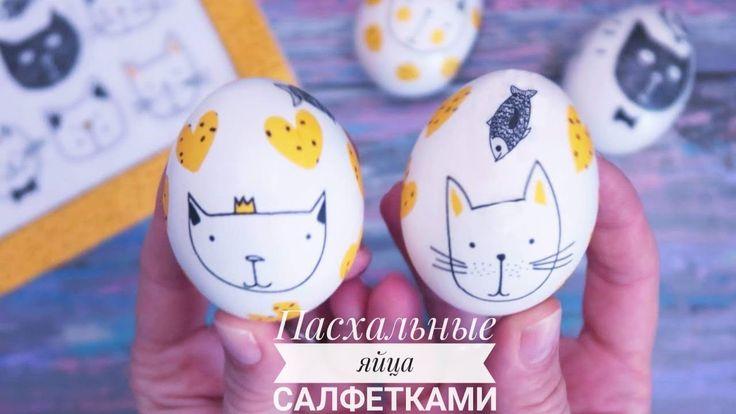 Пасхальные Яйца украшаем салфетками! Очень просто!! Декор ...