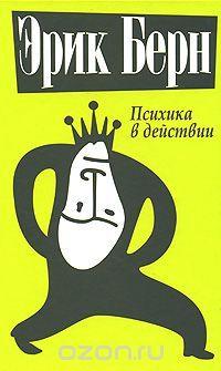 Купить книгу «Психика в действии» автора Эрик Берн и другие произведения в разделе Книги в интернет-магазине OZON.ru. Доступны цифровые, печатные и аудиокниги. На сайте вы можете почитать отзывы, рецензии, отрывки. Мы бесплатно доставим книгу «Психика в действии» по Москве при общей сумме заказа от 3500 рублей. Возможна доставка по всей России. Скидки и бонусы для постоянных покупателей.