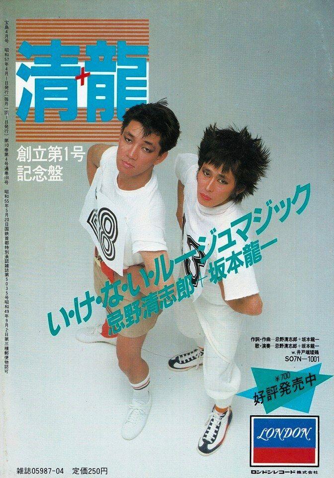 Ryuichi Sakamoto and Kiyoshiro Imawano, 1982.