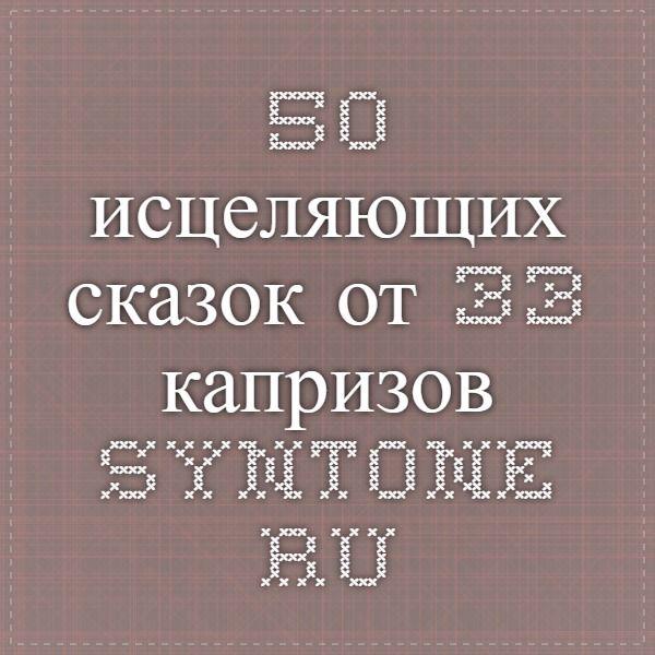 50 исцеляющих сказок от 33 капризов - syntone.ru