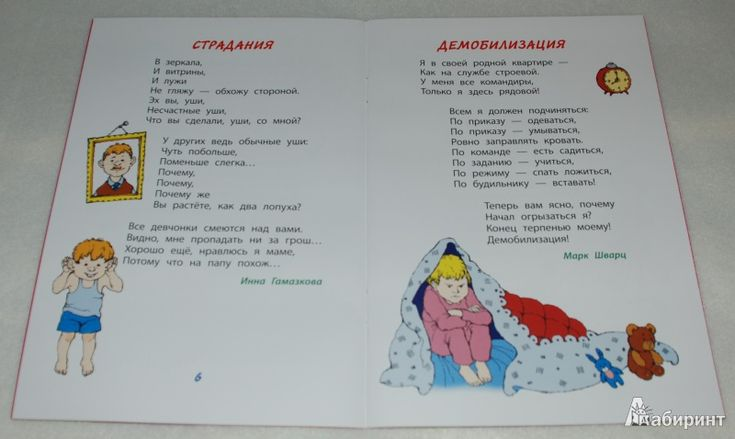 Иллюстрация 6 из 26 для Во! Семья - Шварц, Гамазкова | Лабиринт - книги. Источник: Иванова  Надежда