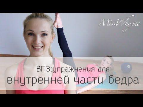 Sexy model legs: упражнения для внутренней части бедра/ toning inner thi...